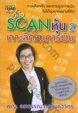 คู่มือ SCAN หุ้น 2 เจาะลึกงบการเงิน