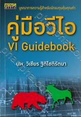 คู่มือวีไอ VI Guidebook
