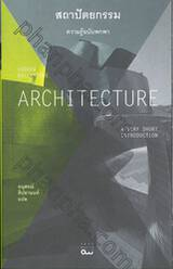 ARCHITECTURE - A Very Short Introduction : สถาปัตยกรรม - ความรู้ฉบับพกพา