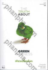 The Truth About Green Business เขียวเปลี่ยนโลก