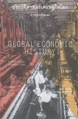 ประวัติศาสตร์เศรษฐกิจโลก ความรู้ฉบับพกพา : Global Economic History - A Very Short Introduction