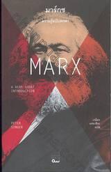 มาร์กซ ความรู้ฉบับพกพา : MARX -  A Very Short Introduction