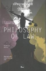 ปรัชญากฎหมาย ความรู้ฉบับพกพา : PHILOSOPHY OF LOW -  A Very Short Introduction