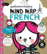 พูดฝรั่งเศสจากจินตภาพ MIND MAP FRENCH
