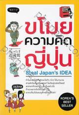 ขโมยความคิดญี่ปุ่น Steal Japan's IDEA