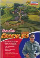 ได้เวลาเที่ยว เวียดนาม ลาว + นครวัด
