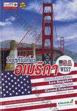 ใครๆก็ไปเที่ยวอเมริกา WEST