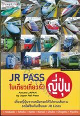 JR PASS ใบเดียวเที่ยวทั่วญี่ปุ่น : Around JAPAN by Japan Rail Pass