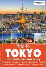 Trip To Tokyo เที่ยวโตเกียวและเมืองรอบๆ (พิมพ์ครั้งที่ 2)