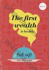 The first wealth is health กินดี อยู่ดี