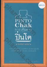 Pinto by Chak • การเดินทางของปิ่นโต