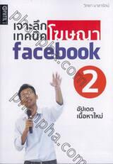 เจาะลึกเทคนิค โฆษณา Facebook เล่ม 2 (อัพเดตเนื้อหาใหม่)