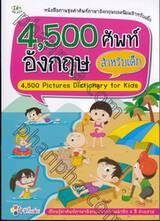 4,500 ศัพท์ อังกฤษ สำหรับเด็ก 4,500 Pictures Dictionary for Kids