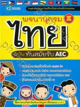 พจนานุกรมไทย ฉบับ ทันสมัยรับ AEC