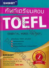 ศัพท์เตรียมสอบ TOEFL : ESSENTIAL WORDS FOR TOEFL