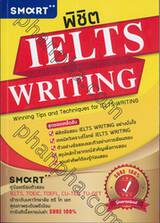 พิชิต IELTS WRITING Winning Tips and Techniques for IELTS WRITING