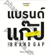 THE BRAND GAP แบรนด์แก๊ป