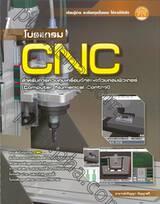 โปรแกรม CNC สำหรับการควบคุมเครื่องจักรกลด้วยคอมพิวเตอร์ (Computer Numerical Control)