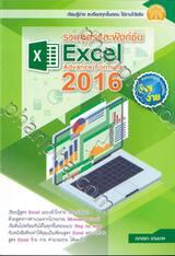 รวมสูตรและฟังก์ชัน Excel Advance Formula 2016