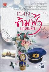 FL410 ข้ามฟ้ามาพบรัก with love in the sky