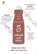 A Book about Innocent อินโนเซนต์ สมูทตี้บันลือโลก