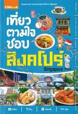 เที่ยวตามใจชอบ สิงคโปร์ Singapore