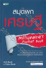 สมุดพกเศรษฐี Millionaire's Pocket Book