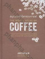 THE WORLD ATLAS OF COFFEE สมุดแผนที่โลก