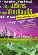 พระราชกฤษฎีกา ว่าด้วยหลักเกณฑ์และวิธีการบริหารกิจการบ้านเมืองที่ดี พ.ศ. 2546 ฉบับเตรียมสอบแข่งขัน 2554