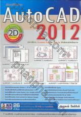 คู่มือการใช้โปรแกรม AutoCAD 2012 : 2D Drafting สำหรับงานเขียนแบบ 2 มิติ ฉบับสมบูรณ์