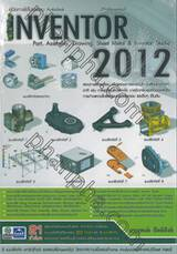 คู่มือการใช้โปรแกรม Autodesk Inventor 2012 (Professional) + DVD