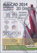 คู่มือการใช้โปรแกรม AutoCAD 2014 สำหรับงานเขียนแบบ 2 มิติ 2D Drafting + DVD