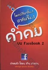 คำคม บน Facebook เล่ม 2