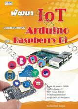 พัฒนา IoT บนแพลตฟอร์ม Arduino และ Raspberry Pi
