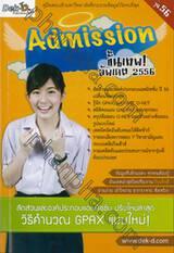 Admission ขั้นเทพ! อัพเดต 2556