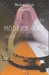 ศิลปะสมัยใหม่ : ความรู้ฉบับพกพา : Modern Art : A Very Short Introduction