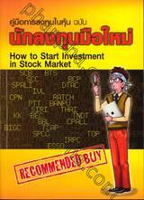 คู่มือการลงทุนในหุ้น ฉบับ นักลงทุนมือใหม่ : How to Start Investment in Stock Market