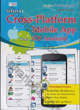 พัฒนา Cross-Platform Mobile App สำหรับ iOS Android