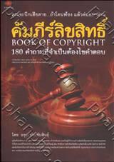 คัมภีร์ลิขสิทธิ์ : Book of Copyright - 180 คำถามที่จำเป็นต้องไขคำตอบ