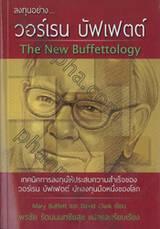 ลงทุนอย่าง...วอร์เรน บัฟเฟตต์ : The New Buffettology