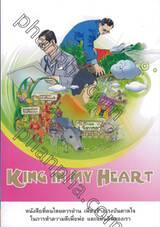 KING IN MY HEART น้อมรำลึกในพระมหากรุณาธิคุณ สืบสานพระราชปณิธานสู่เยาวชน