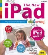 The New iPad เล่มนี้เอาอยู่