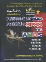 การวิจัยและวิเคราะห์ข้อมูลทางสถิติด้วย SPSS และ AMOS