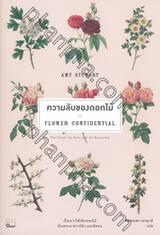 ความลับของดอกไม้ : Flower Confidential