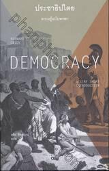 DEMOCRACY : A Very Short Introduction  ประชาธิปไตย ความรู้ฉบับพกพา