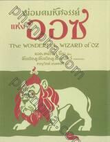 พ่อมดมหัศจรรย์แห่งออซ : The Wonderful Wizard of OZ