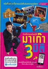 มาเก๊า 3 มิติ หนังสือท่องเที่ยวแบบไอทีเล่มแรกของโลก!!