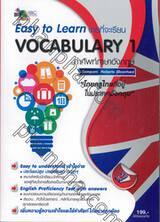 Easy to Learn ง่ายที่จะเรียน VOCABULARY 1 คำศัพท์ภาษาอังกฤษ