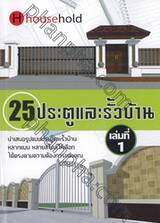 25 ประตูและรั้วบ้าน เล่ม 01