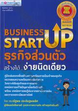 BUSINESS STARTUP ธุรกิจส่วนตัวสร้างได้...ง่ายนิดเดียว